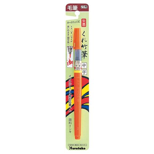 Kuretake fude pen shu-boku no.23 vermilion pisak pędzelkowy